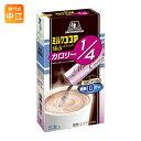 森永製菓 ミルクココア カロリー1/4 5本入×48箱入〔みるくここあ...