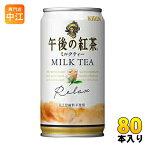 キリン 午後の紅茶 ミルクティー 185g 缶 80本 (20本入×4 まとめ買い)〔紅茶〕