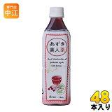 遠藤製餡 北海道産あずき美人茶 500ml ペットボトル 48本 (24本入×2 まとめ買い)