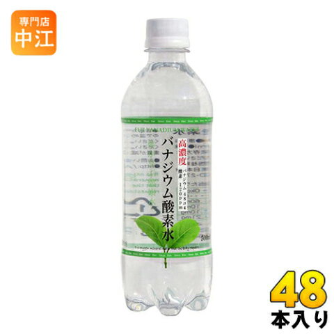 バナジウム酸素水 500ml ペットボトル 48本 (24本入×2 まとめ買い)〔ミネラルウォーター〕