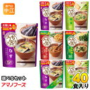 アマノフーズ フリーズドライ 味噌汁 うちのおみそ汁 選べる 40食 (5食×8)
