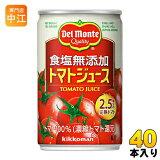 デルモンテ KT 食塩無添加 トマトジュース 160g 缶 40本 (20本入×2 まとめ買い) 〔デルモンテ トマトジュース 缶〕