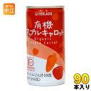 光食品 有機アップル・キャロット 190g 缶 90本 (30本入×3まとめ買い) 〔野菜ジュース〕