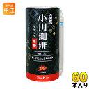 京都 小川珈琲 ブラック 無糖 195gカート缶 60本 (15本入×4まとめ買い)