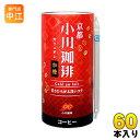 京都 小川珈琲 カフェオレ 加糖 195gカート缶 60本 (15本入×4まとめ買い)