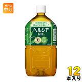 〔クーポン配布中〕花王 ヘルシア緑茶 1.05L ペットボトル 12本入