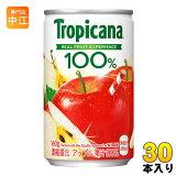 〔クーポン配布中〕キリン トロピカーナ100% アップル 160g 缶 30本入