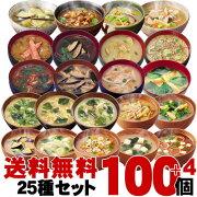 アマノフーズフリーズドライ味噌汁25種104食セット