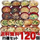 アマノフーズ フリーズドライ 味噌汁 25種 124食セット〔簡単 便利 手軽 インスタント