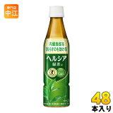 〔クーポン配布中〕花王 ヘルシア緑茶 350ml ペットボトル スリムボトル 48本 (24本入×2 まとめ買い)