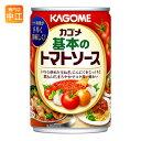 カゴメ 基本のトマトソース 295g 缶 48個 (24個入×2 まとめ買い)