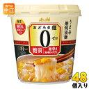 アサヒグループ食品 おどろき麺0(ゼロ) 酸辣湯麺 48個入〔糖質 サンラータンメン こんにゃく 麺 カップスープ カップ麺〕