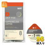 〔クーポン配布中〕UCC DRIP POD(ドリップポッド) カフェインレスコーヒー 96杯 (8杯 6袋×2まとめ買い)