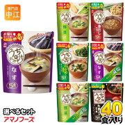 アマノフーズフリーズドライ味噌汁うちのおみそ汁うちのお吸い物選べる40食(5食×8)