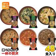 一杯の贅沢フリーズドライみそ汁スープ選べる48食(8食×6)三菱商事ライフサイエンス