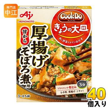 味の素 クックドゥ CookDo きょうの大皿 厚揚げそぼろ煮用 100g 40個入