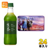 キリン 生茶 525ml (アナと雪の女王2 ブランケット付) ペットボトル 24本入