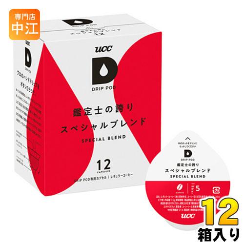 UCCDRIPPOD(ドリップポッド)鑑定士の誇りスペシャルブレンド12杯×12箱(6箱入×2まとめ買い)〔コーヒー〕