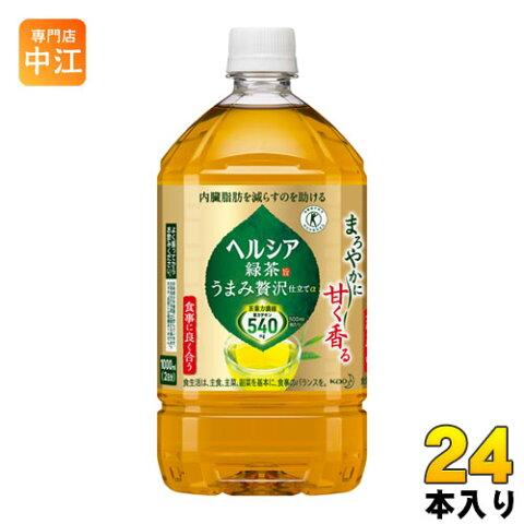 花王 ヘルシア 緑茶 うまみ贅沢仕立て 1L ペットボトル 24本 (12本入×2 まとめ買い)〔お茶〕