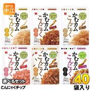 アスザックフーズドライこんにゃくチップ選べるかむカムこんにゃく(10袋入を4種類選べる)40袋セット