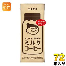 伊藤園 チチヤス ちょっとすっきりミルクコーヒー 200ml 紙パック 72本 (24本入×3 まとめ買い) 〔コーヒー〕