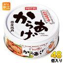 ホテイフーズ 缶詰 からあげ 和風醤油味 45g 48個(24個入り×2 まとめ買い)