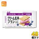 アサヒグループ食品 クリーム玄米ブラン ブルーベリー 48個入〔バランス栄養食〕