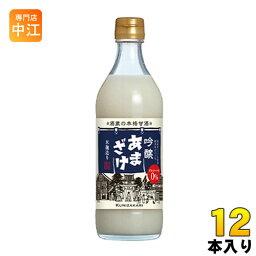 中埜酒造 國盛 吟醸 あまざけ 500g 瓶 12本入 〔甘酒〕