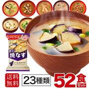 アマノフーズフリーズドライ味噌汁23種52食セット