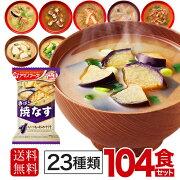 アマノフーズフリーズドライ味噌汁23種104食セット