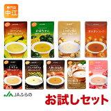 JAふらの お試しスープ 詰め合わせ 9種セット
