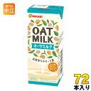 マルサンアイ オーツミルク 200ml 紙パック 72本 (24本入×3 まとめ買い) - 専門店 中江