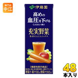 伊藤園 充実野菜 朱衣にんじんミックス 200ml 紙パック 48本 (24本入×2 まとめ買い)