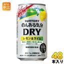サントリー のんある気分 DRY レモン&ライム 350ml 缶 48本 (24本入×2 まとめ買い) 〔ノンアルコールドリンク〕