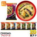 アマノフーズ フリーズドライ 味噌汁 いつものおみそ汁 贅沢 選べる 20食 (10食×2) 1