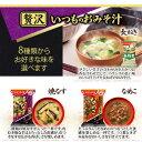 アマノフーズ フリーズドライ 味噌汁 いつものおみそ汁 贅沢 選べる 20食 (10食×2) 3