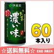伊藤園 お〜いお茶 濃い味 190g缶 30本入×2 まとめ買い〔おーいお茶 濃い緑茶 お茶 おちゃ 長期保存〕