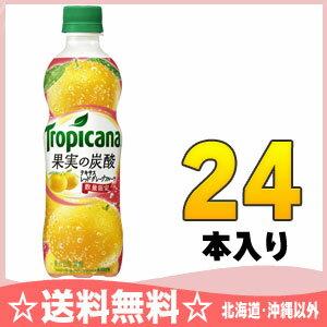 麒麟熱帶水果碳酸德克薩斯紅葡萄柚 410 毫升 pet 24 件 [碳酸的飲料水果碳酸紅葡萄柚。