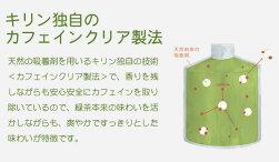 キリン生茶デカフェカフェインゼロ430mlペット24本入〔カフェインゼロ生茶なま茶緑茶ノンカフェイン〕