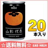〔クーポン配布中〕山形食品 山形代表 かき 160g缶 20本入〔果実飲料 100%ジュース 柿 カキ 缶〕