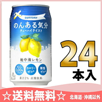24 0.00 canned 350 ml of Suntory のんある feeling Mediterranean Sea lemons Motoiri [non Al feeling Chu-Hi taste %]