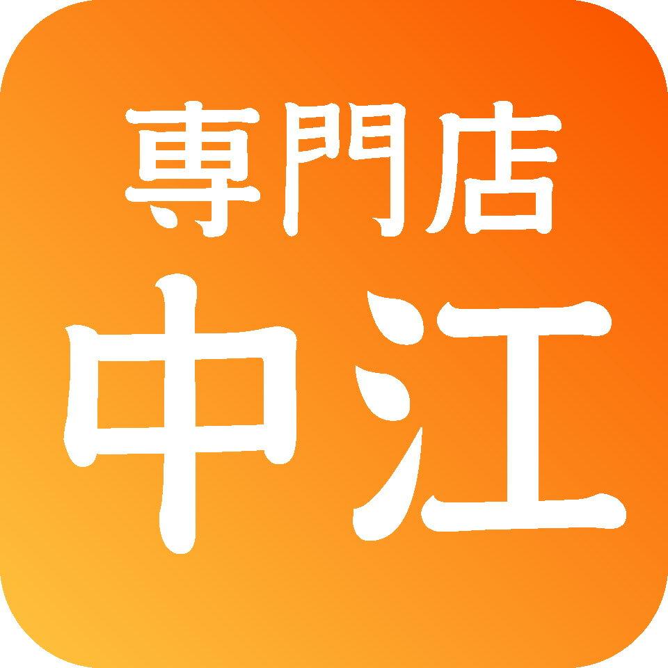 専門店 中江