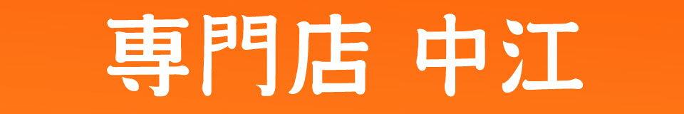 専門店中江