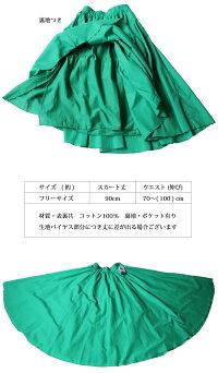 C全円マキシスカート