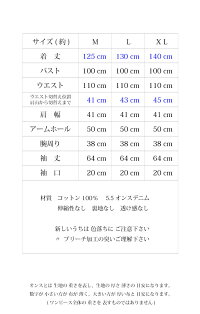 5.5長袖デニムワンピース