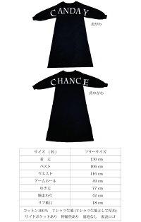 【チャンスロゴTワンピ】着丈(約)130cmフリーサイズ