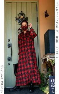 【Eネルビッグシャツワンピース】<LEMON>4カラー冬の生地