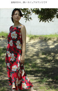 大人の夏の、花ワンピースレッド