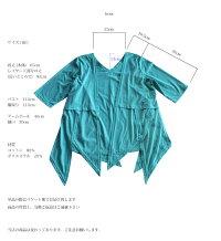 大人Tシャツ・ライクアンサンブル