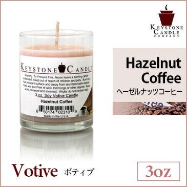 【ヘーゼルナッツ・コーヒー 3oz】 ソイキャンドル アロマキャンドル ソイワックス フレグランス 100%エコソイワックス 天然素材 キーストン・キャンドル ボティブ 3オンス KEYSTONE CANDLE VOTIVE 3oz HAZELNUT COFFEE